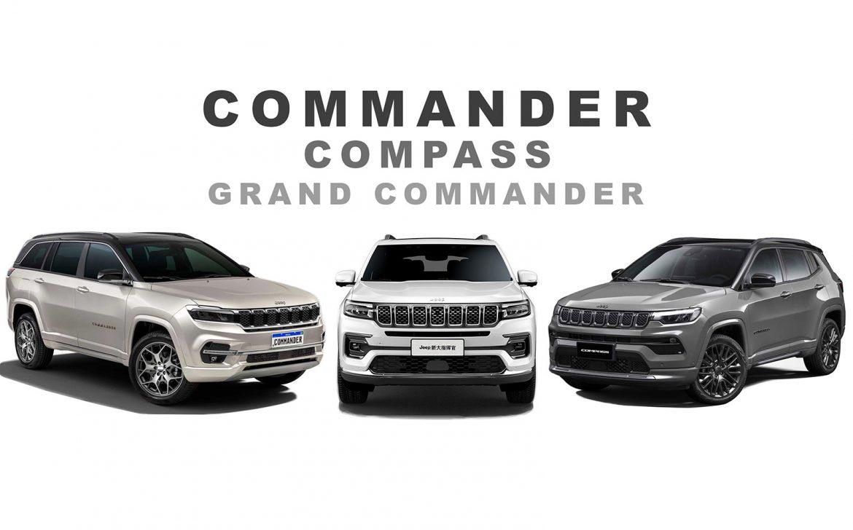 Commander: ¿En qué se diferencia del Compass y del Grand Commander chino?